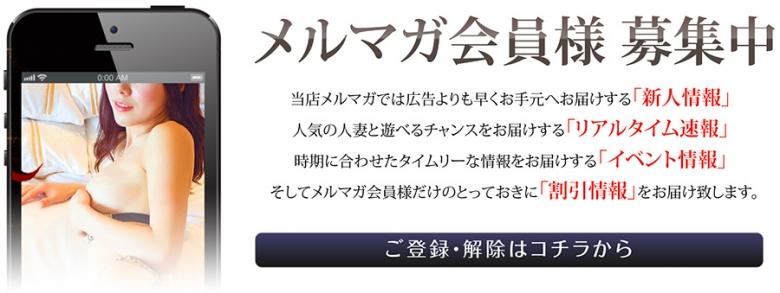 鳥取米子皆生温泉ソープランドメールマガジン