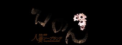 鳥取県米子市皆生温泉のソープランドかのん-KANON-