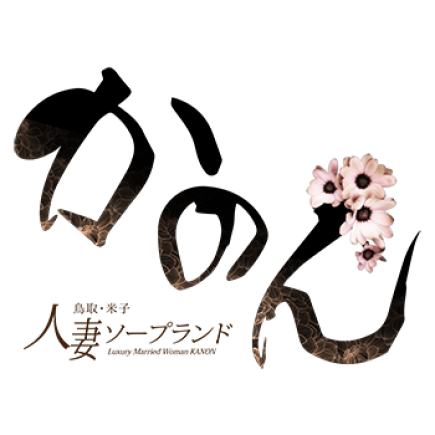 鳥取県米子市皆生温泉のソープランド かのん-KANON-