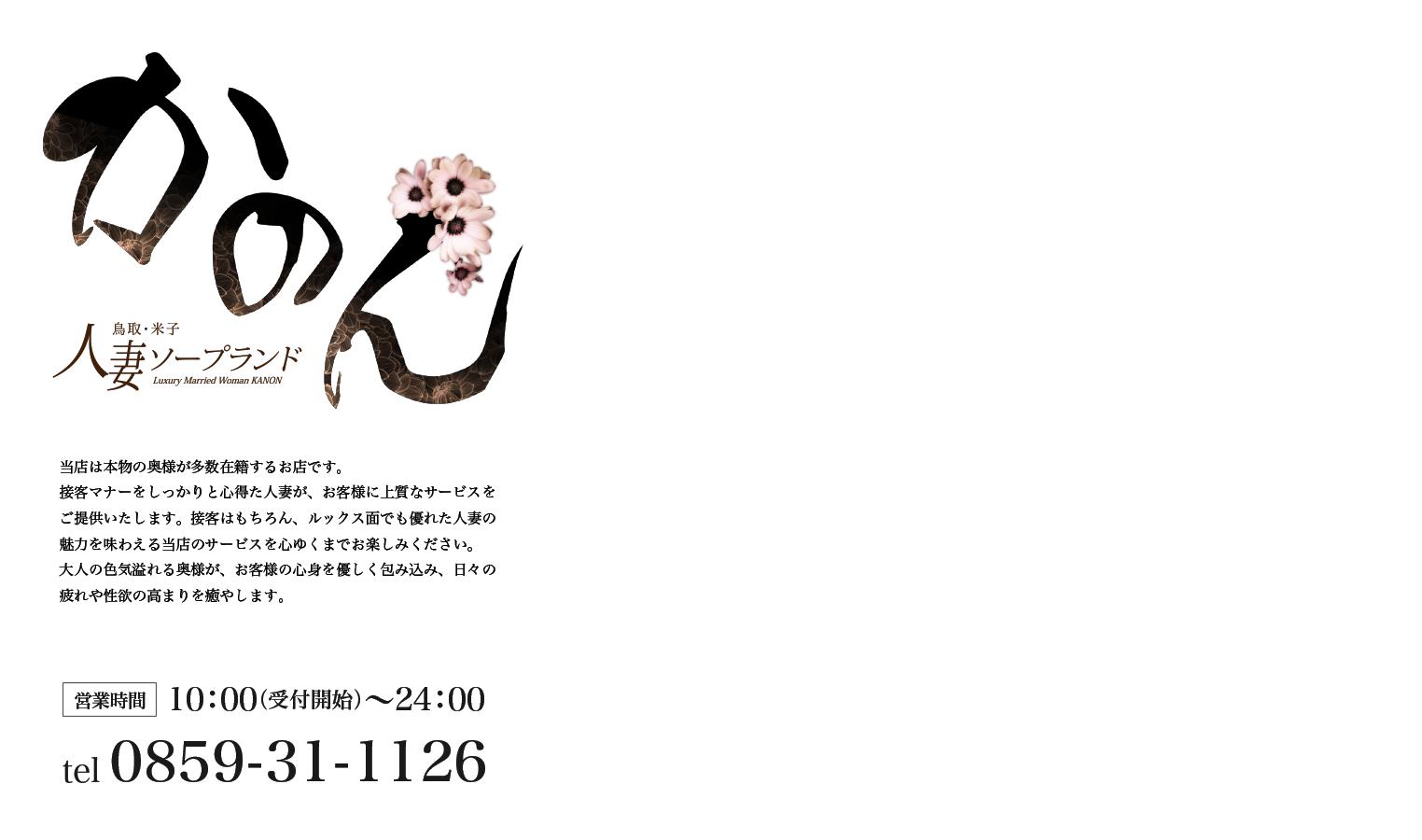 鳥取県米子市皆生温泉のソープランドかのん-KANON- ヘッダーイメージオーバーレイ画像